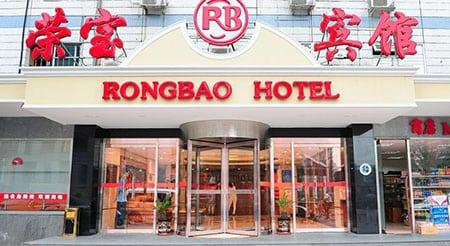 Классификация отелей в Китае